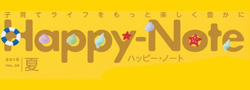 子育てライフをもっと楽しく豊かに Happy-Note ハッピー・ノート フリーマガジン版のご紹介