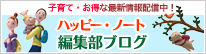 ハッピー・ノート編集部ブログ