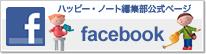 ハッピー・ノート編集部公式ページfacebook