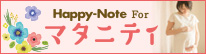 Happy-Note For マタニティ