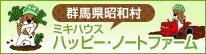 ミキハウス ハッピー・ノートファーム群馬県昭和村