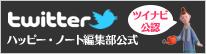 ハッピー・ノート編集部公式Twitter