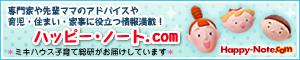 ハッピーノート.com