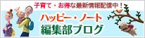 ハッピーノート編集部ブログ